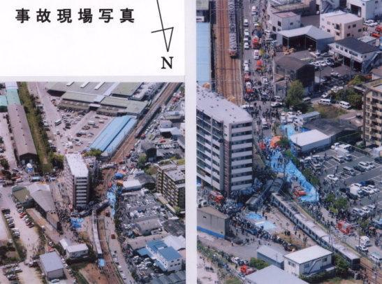 JR福知山線列車事故