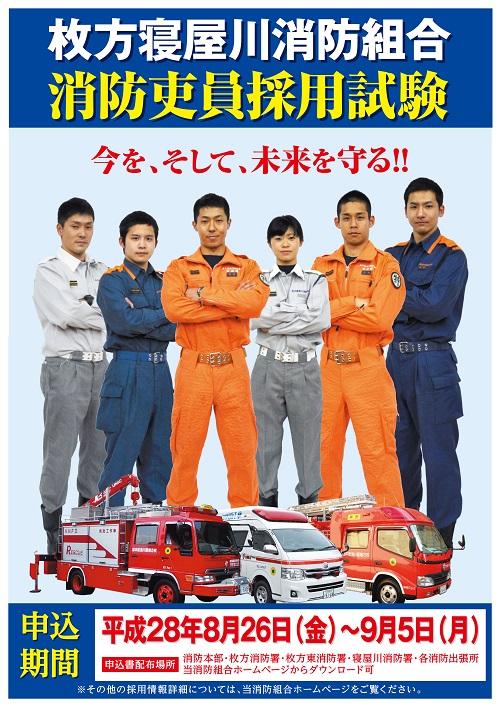 消防吏員募集ポスター | 枚方寝...
