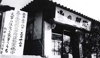 津田消防分遣所を開設
