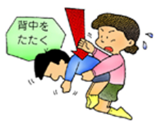 傷病者に反応(意識)がある場合 背部叩打法(はいぶこうだほう)